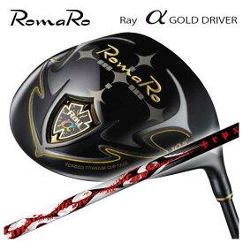 【特注カスタムクラブ】ロマロ Romaro 高反発モデルRay アルファ ゴールド ドライバーTRPX(ティーアールピーエックス)Air(エアー) シャフト