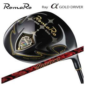 【特注カスタムクラブ】ロマロ Romaro 高反発モデルRay アルファ ゴールド ドライバーTRPX(ティーアールピーエックス)NEW Messenger(ニューメッセンジャー) シャフト