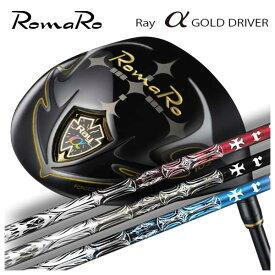 【特注カスタムクラブ】ロマロ Romaro 高反発モデルRay アルファ ゴールド ドライバーTRPX(ティーアールピーエックス)T-SERIES(ティーシリーズ)シャフト