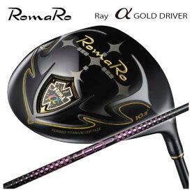 【特注カスタムクラブ】ロマロ Romaro 高反発モデルRay アルファ ゴールド ドライバーシンカグラファイトLOOPプロトタイプ AIシャフト