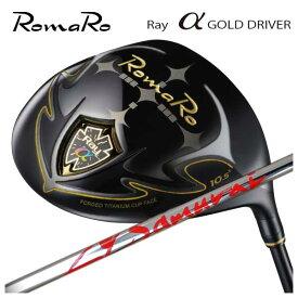 【特注カスタムクラブ】ロマロ Romaro 高反発モデルRay アルファ ゴールド ドライバーJBEAM ZY SAMURAI サムライ シャフト
