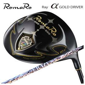 【特注カスタムクラブ】ロマロ Romaro 高反発モデルRay アルファ ゴールド ドライバークレイジー(CRAZY) ロイデコEVOシャフト