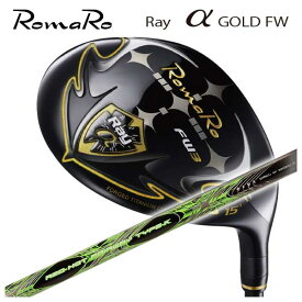 【特注カスタムクラブ】ロマロ Romaro 高反発モデルRay アルファ ゴールド フェアウェイウッドTRPX(ティーアールピーエックス) レッドホットFW タイプ-K シャフト