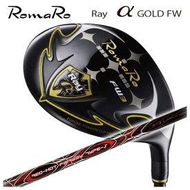 【特注カスタムクラブ】ロマロ Romaro 高反発モデルRay アルファ ゴールド フェアウェイウッドTRPX(ティーアールピーエックス) レッドホットFW タイプ-S シャフト