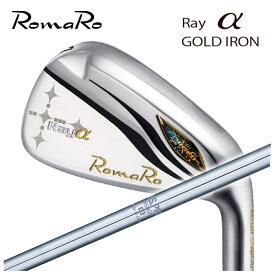 【特注カスタムクラブ】ロマロ Romaro 高反発モデルRay アルファ ゴールド アイアンN.S.PRONS950GH シャフト