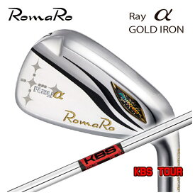 【特注カスタムクラブ】ロマロ Romaro 高反発モデルRay アルファ ゴールド アイアンKBS ツアー シャフト