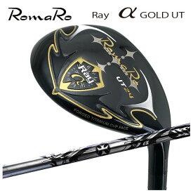 【特注カスタムクラブ】ロマロ Romaro 高反発モデルRay アルファ ゴールド ユーティリティTRPX UTシャフト