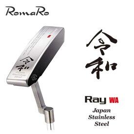 ROMARO ロマロ Ray WA(令和)PUTTER【数量限定】ゴルフ パター