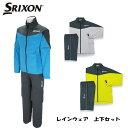 【ネット限定価格】ダンロップ スリクソンメンズ レインウェア 上下セットSMR9000 DUNLOP SRIXON あす楽
