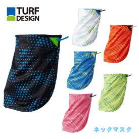 ターフデザイン ネックマスク UVカットTDNM-1970 TURF DESIGNNECK MASK あす楽