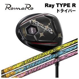 【特注カスタムクラブ】ロマロ RomaroRay Type R タイプR ドライバーTRPX(ティーアールピーエックス)アフターバーナー AFTERBURNER