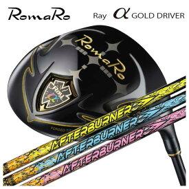 【特注カスタムクラブ】ロマロ Romaro 高反発モデルRay アルファ ゴールド ドライバーTRPX(ティーアールピーエックス)アフターバーナーAFTERBURNER