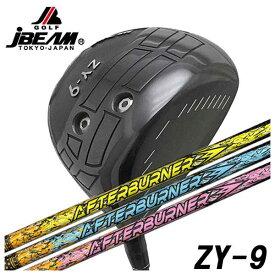 【特注カスタムクラブ】JBEAM(Jビーム) ZY-9 ドライバー TRPX(ティーアールピーエックス)アフターバーナー シャフト AFTERBURNER