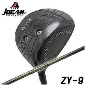 【特注カスタムクラブ】JBEAM(Jビーム) ZY-9 ドライバー シンカグラファイトループプロトタイプIPシャフト