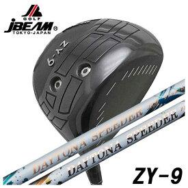 【特注カスタムクラブ】JBEAM(Jビーム) ZY-9 ドライバー 藤倉(Fujikura フジクラ)ジュエルライン(JEWEL LINE)デイトナスピーダー(DAYTONA Speeder)
