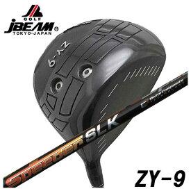 【特注カスタムクラブ】JBEAM(Jビーム) ZY-9 ドライバー 藤倉 スピーダーSLK シャフト