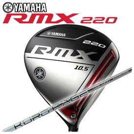 【特注カスタムクラブ】ヤマハ YAMAHA2019年モデルリミックス RMX220 ドライバー三菱ケミカル クロカゲ XDシャフト