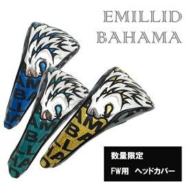 【数量限定】エミリッドバハマ ヘッドカバー 2019フェアウェイウッド用 EMILLID BAHAMAFW EBH-01 あす楽