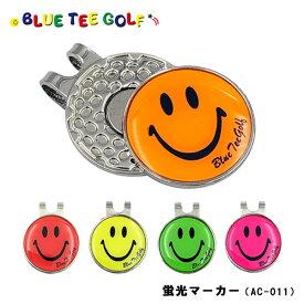 ブルーティーゴルフ 蛍光マーカーBLUE TEE GOLF BTG-AC011 (AC-011) あす楽