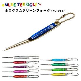 ブルーティーゴルフ ホログラム グリーンフォークBLUE TEE GOLF BTG-AC014 (AC-014)あす楽