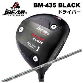 【特注カスタムクラブ】Jビーム JBEAM435BLACK ドライバー三菱ケミカルDiamana ディアマナ ZF シャフト