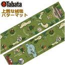 【練習器具】タバタ絨毯パターマットGOLF&GOLF(GV0140A)