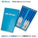【数量限定・バックラインなし】 イオミック IOMIC全英女子オープン優勝記念グリップSticky Opus Bi-color Prototype 2.3特別限定カラー 13本 BOXセット あす楽