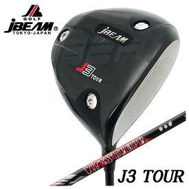 【特注カスタムクラブ】JBEAM(ジェイビーム)J3 TOUR ドライバーグラビティ ワクチンコンポウイルスコンポ (VIRUS COMPO) シャフト