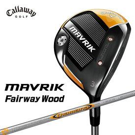 【大特価】キャロウェイ(Callaway) MAVRIK マーベリック フェアウェイウッドDiamana50 for Callawayカーボンシャフト日本正規品[Callaway/MAVRIK/右打ち用]