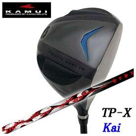 【特注カスタムクラブ】KAMUI カムイTP-X Kai カイ ドライバーTRPX(ティーアールピーエックス)Air(エアー) シャフト