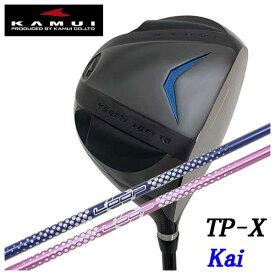 【特注カスタムクラブ】KAMUI カムイTP-X Kai カイ ドライバーシンカグラファイトLOOP バブルライト BL シャフト