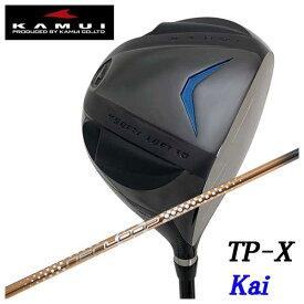 【特注カスタムクラブ】KAMUI カムイTP-X Kai カイ ドライバーシンカグラファイトLOOPプロトタイプ LTシャフト