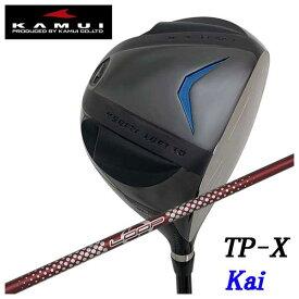 【特注カスタムクラブ】KAMUI カムイTP-X Kai カイ ドライバーシンカグラファイトLOOPプロトタイプ LXシャフト
