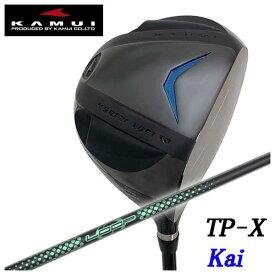 【特注カスタムクラブ】KAMUI カムイTP-X Kai カイ ドライバーシンカグラファイトLOOPプロトタイプ GKシャフト