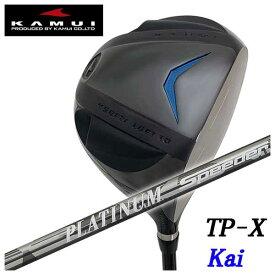 【特注カスタムクラブ】KAMUI カムイTP-X Kai カイ ドライバージュエルライン(JEWEL LINE)プラチナム スピーダー(PLATINUM Speeder)