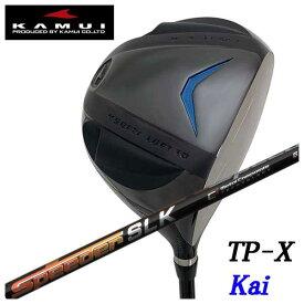 【特注カスタムクラブ】KAMUI カムイTP-X Kai カイ ドライバー藤倉(Fujikura フジクラ)スピーダーSLK シャフト