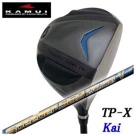 【特注カスタムクラブ】KAMUI カムイTP-X Kai カイ ドライバー藤倉(Fujikura フジクラ)スピーダーエボリューション5 シャフト