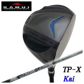【特注カスタムクラブ】KAMUI カムイTP-X Kai カイ ドライバー三菱ケミカルクロカゲXM シャフト