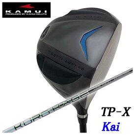 【特注カスタムクラブ】KAMUI カムイTP-X Kai カイ ドライバー三菱ケミカルクロカゲXD シャフト