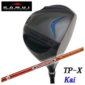 【特注カスタムクラブ】KAMUI カムイTP-X Kai カイ ドライバー三菱ケミカルディアマナRF シャフト