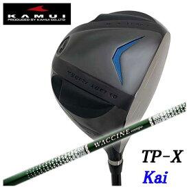 【特注カスタムクラブ】KAMUI カムイTP-X Kai カイ ドライバーグラビティ ワクチンコンポGR350シャフト