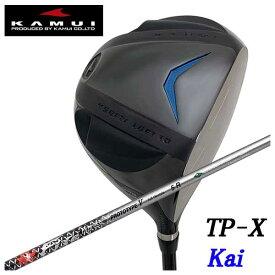 【特注カスタムクラブ】KAMUI カムイTP-X Kai カイ ドライバーコンポジットテクノ ファイアーエクスプレスPROTOTYPE V(ファイブ) -フルスロットル- シャフト