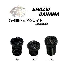 エミリッドバハマ EMILLID BAHAMA CV-8 ウェイト1個 (1g、3g、5g)ネコポス対応 あす楽