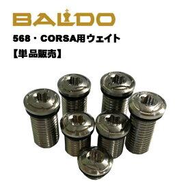 【単品】 バルド 568・コルサ用 ウェイトBALDO CORSA WEIGHT あす楽
