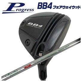 【特注カスタムクラブ】Progress プログレスBB4 フェアウェイウッドジュピター FW専用 シャフト(第一ゴルフオリジナル)