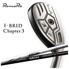 【特注カスタムクラブ】ロマロ(ROMARO)i-BRID Chapter3 Hybridアイブリッド チャプター3 ハイブリッド藤倉 MCHシャフト