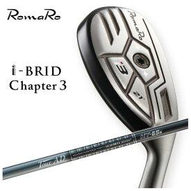 【特注カスタムクラブ】ロマロ(ROMARO)i-BRID Chapter3 Hybridアイブリッド チャプター3 ハイブリッドグラファイトデザイン ツアーAD HYBRID(ハイブリッド)シャフト
