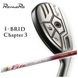 【特注カスタムクラブ】ロマロ(ROMARO)i-BRID Chapter3 Hybridアイブリッド チャプター3 ハイブリッドコンポジットテクノファイアーエクスプレスUTシャフト