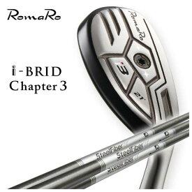 【特注カスタムクラブ】ロマロ(ROMARO)i-BRID Chapter3 Hybridアイブリッド チャプター3 ハイブリッドエアロテックスチールファイバーシャフト