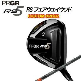 【特注カスタムクラブ】プロギア PRGR RS5 フェアウェイウッド 三菱ケミカル TENSEI(テンセイ)PRO ORANGEシャフト